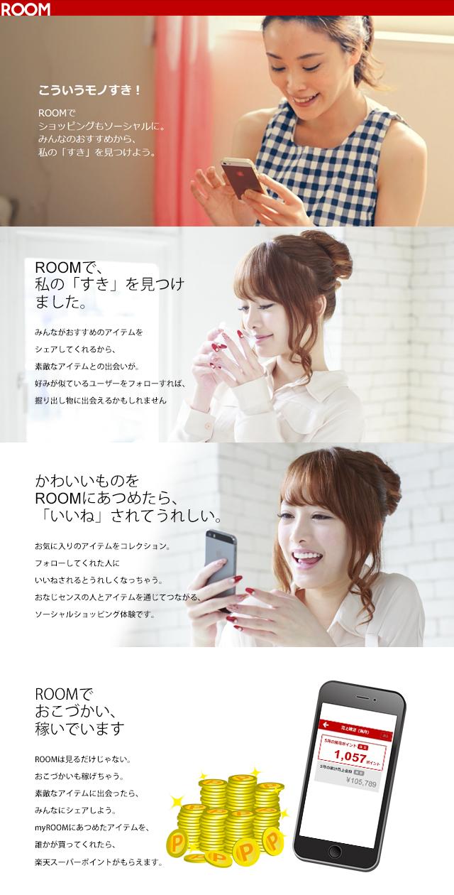 room-meri
