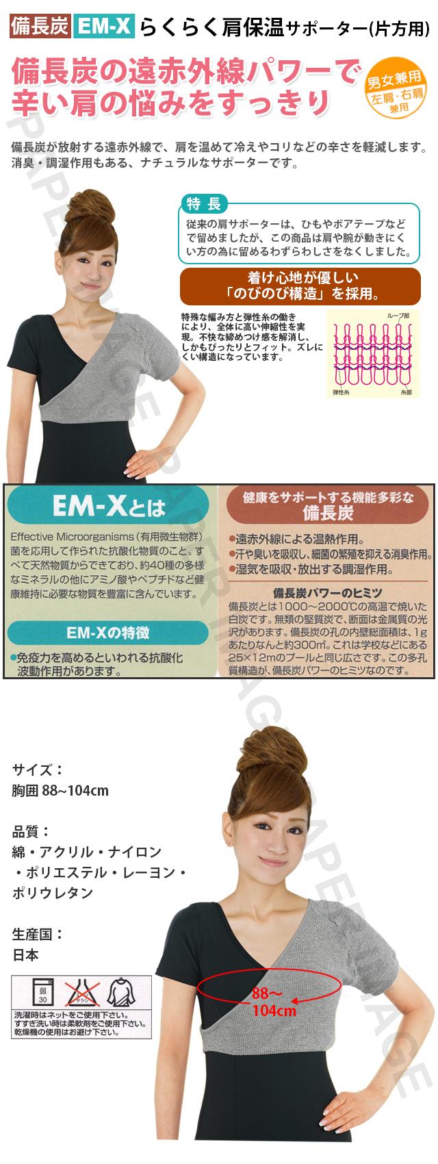日本製遠紅外備長炭保溫護肩帶