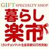 日本製多数楽天ネット通販|暮らし楽市