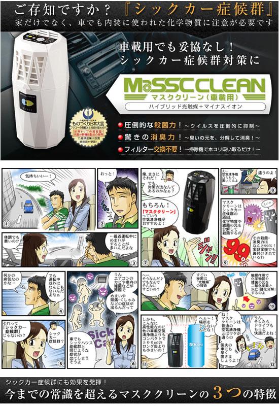 masscca光觸媒空氣淨化器
