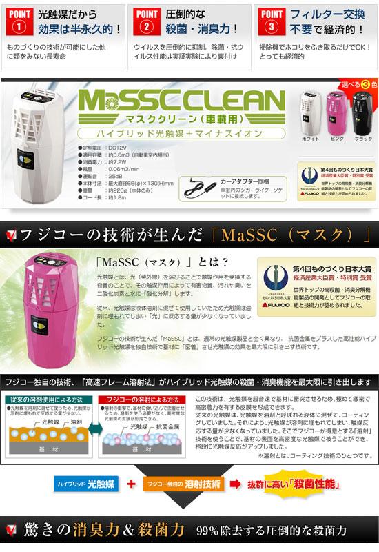 masscca光觸媒空氣淨化器2