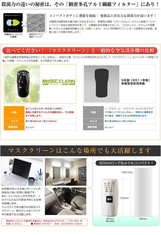 masscca光觸媒空氣淨化器3
