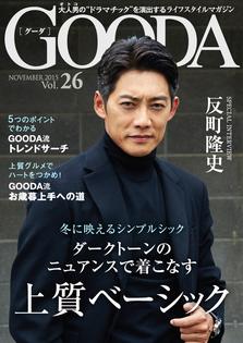 gooda-雑誌